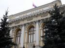 В РФ фонд ВЭБ в 10 млрд долларов передадут в Центробанк