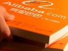 В России создадут аналог Alibaba