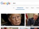 Google по запросу idiot показывает фото Дональда Трампа