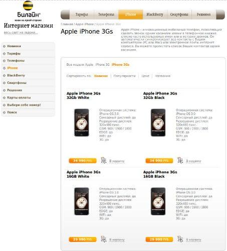 """Мегафон"" получает заявки на Эпл Айфон 3Gs"