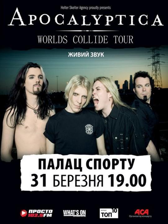 Apocalyptica выступит на Украине с 3-мя выступлениями