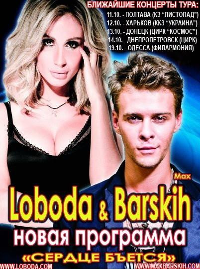 Макс Барских и Loboda пускаются в общий экскурсионный тур