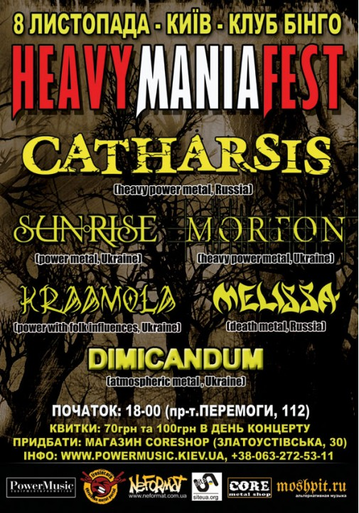 HeavyManiaFest: CATHARSIS, 8 Декабря. Киев. Клуб БИНГО