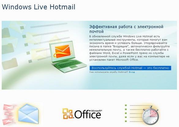 Hotmail обновила облик