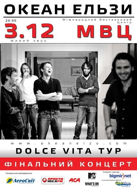 «Океан Ельзи» перевыпустят альбом «Dolce Vita»
