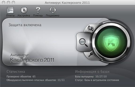 Касперский продемонстрировал Антивирус для Мас OS X для десктопов