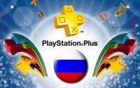 Сони ввела в заблуждение подписчиков PlayStation Plus
