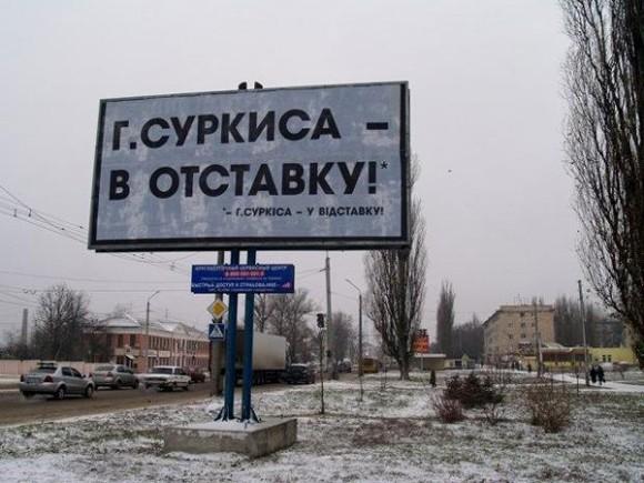 """Акция """"Суркиса в отставку!"""" усиливается на Украине (ФОТО"""