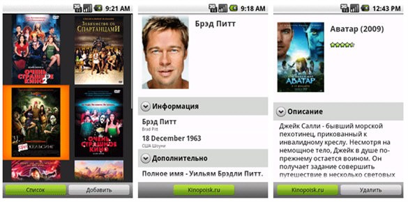 Filmoteka 1.0 вышел на ОС Андроид
