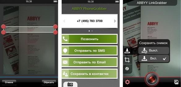 ABBYY Mobile OCR Utilities: специально для Айфон