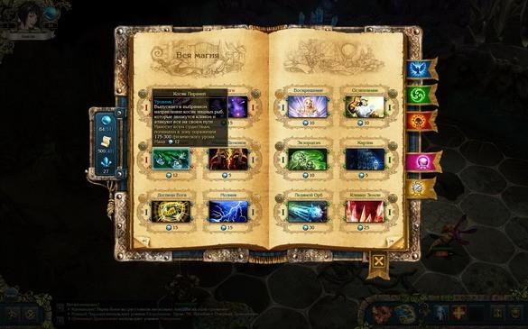Восстановление «King'с Bounty: Перекрестки миров»
