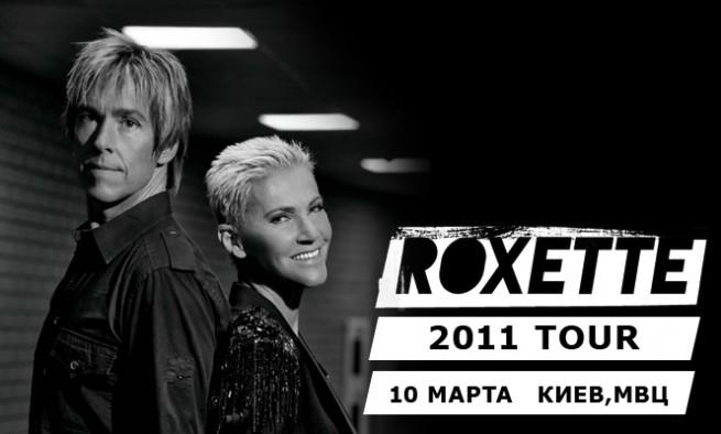 Билеты на вечер Roxette в Киеве уже продается