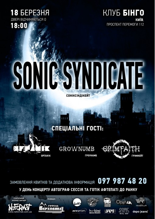 Соник SYNDICATE. 18 мая. Киев. клуб БИНГО