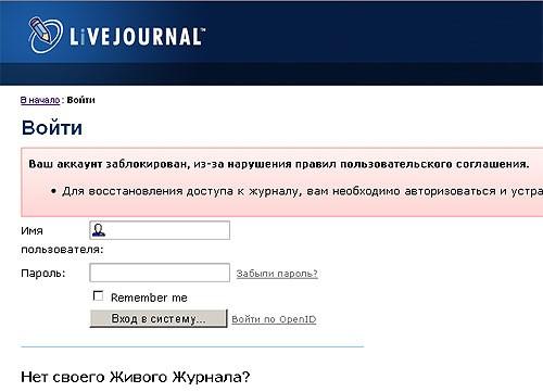 LiveJournal предостерегает о фишинг-атаке