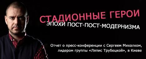В Белоруссии отложены все выступления «Ляписа Трубецкого»
