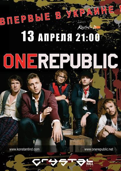 Разыгрываются 2 билета на вечер OneRepublic в Киеве