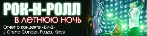 Реализация билетов на вечер «Би-2» в Киеве