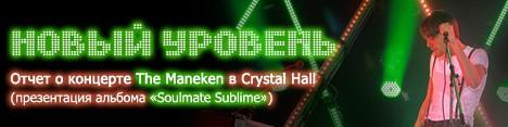 Сегодня The Maneken даст онлайн-концерт