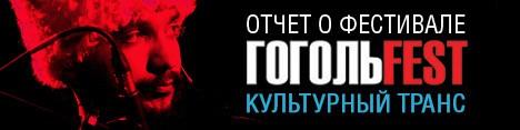Фестиваля «Гогольfest» больше не будет