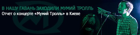 «Мумий Тролль» выступит на Контрактовой площади в Киеве