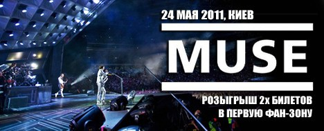 На разогреве у Muse в Киеве выступят We Are Scientists
