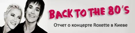 Всемирное турне Roxette закончится выступлениями в РФ