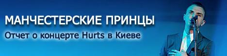 Hurts выступят в Одессе