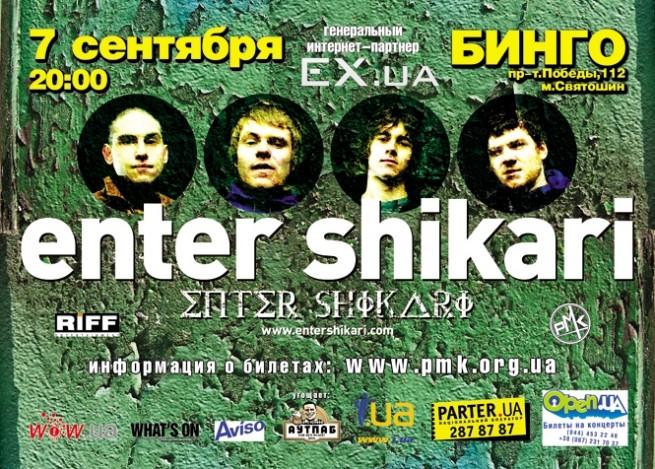 Реализация билетов на вечер Enter Shikari в Киеве