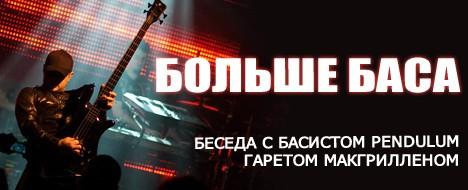 Обновлено: Вечер Pendulum в Киеве отложен
