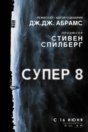 Премьеры кинопроката РФ: критики не расценили Сверх 8