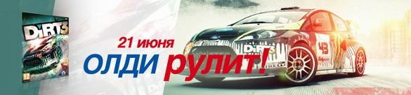 Чемпионат по DiRT 3 с дорогими кубками и азотное шоу ускорения