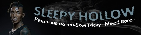 Дружба Tricky и Сявы установила под опасность пир в Перми