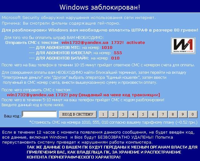 Новая модификация Trojan.WinLock штурмует российский интернет