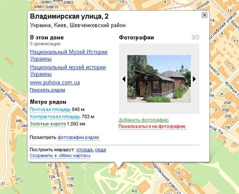 Yandex добавил на карты Киева фотографии построек