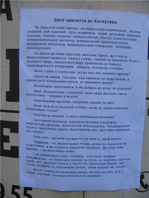 Одесситы просят Костусева уйти