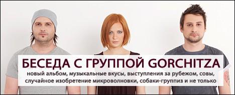 Gorchitza продолжает партнерство с вокалисткой Allois
