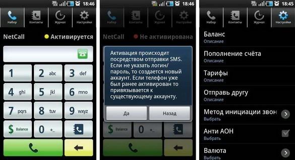 SIPNET NetCall:дешевая IP-телефония для iOS, Андроид, Java