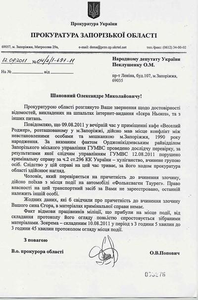 Прокуратура сообщила о невиновности сына парламентария Пеклушенко