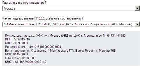 """""""ЯД"""" облегчил плату штрафов ГИБДД"""