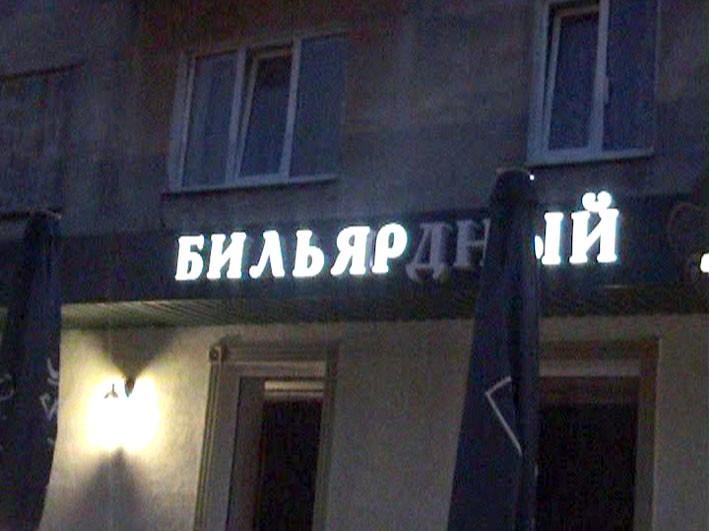 В одесских бильярдных реализуют коноплю