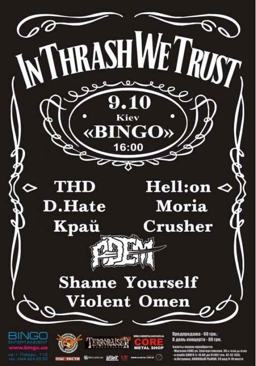 Пир In Thrash We Trust. 9 ноября, клуб Бинго