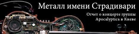 Therapy? выступят на разогреве у Apocalyptica в Киеве