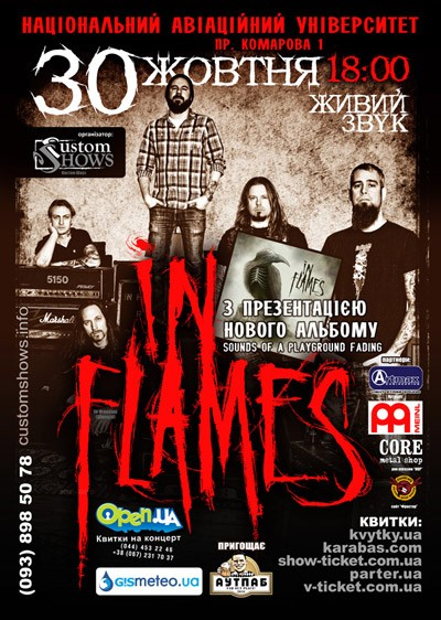 In Flames возвращается на Украину. 30 ноября. Киев. ЦКМ НАУ