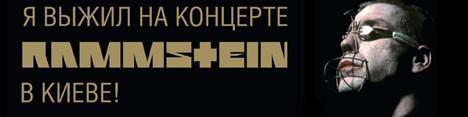 Rammstein выступять на Украине в 2013 году
