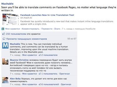 На страницах Фейсбук был замечен транслятор объяснений