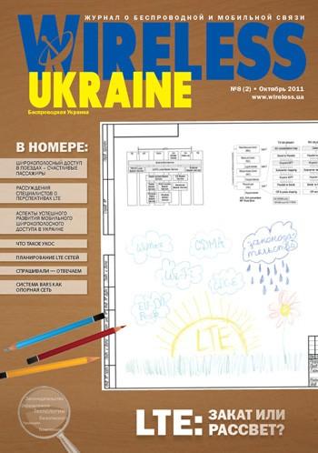 В новом номере журнала «Wireless Ukraine» будет все об LTE