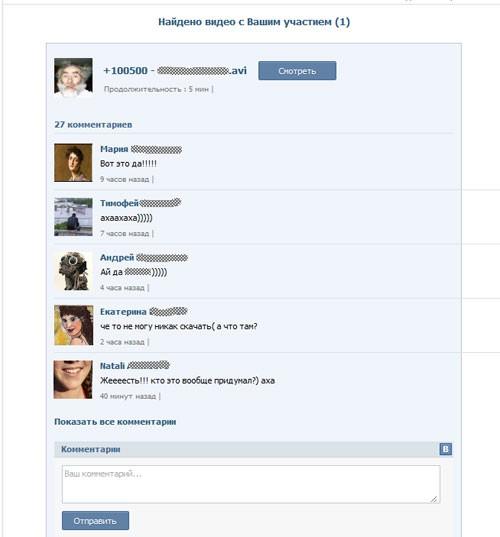 Пользователей «ВКонтакте» снова атакуют мошенники