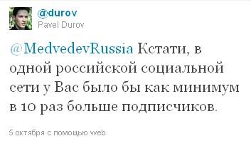 Медведев звавел страницу в Фейсбук