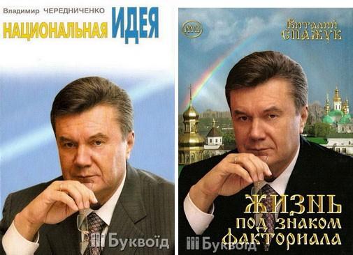 В городе Днепропетровск вышла книжка о происхождении Януковича