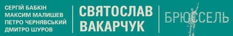 Слава Вакарчук готовится к онлайн-концерту